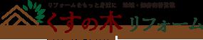 くすの木リフォーム