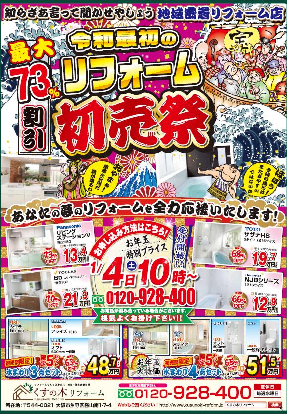 ★令和最初の初売り★